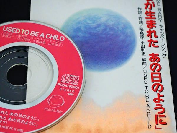 WELCOME BABY キャンペーンソング「僕らが生まれた あの日のように」は1993年に大ヒットした
