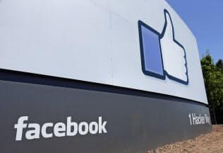 米フェイスブックは新たな仮想通貨(暗号資産)「リブラ」を公表した=AP
