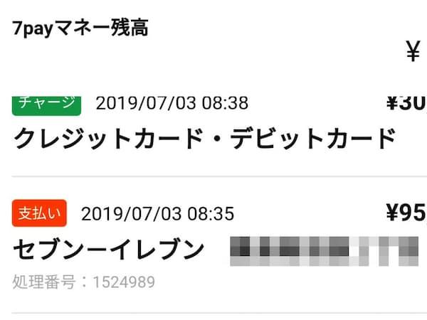 知らぬ間に入金と決済が繰り返された(一部画像処理しています)=静岡県の男性提供