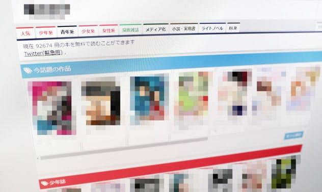 海賊版サイト「漫画村」の後継サイト=一部画像処理しています