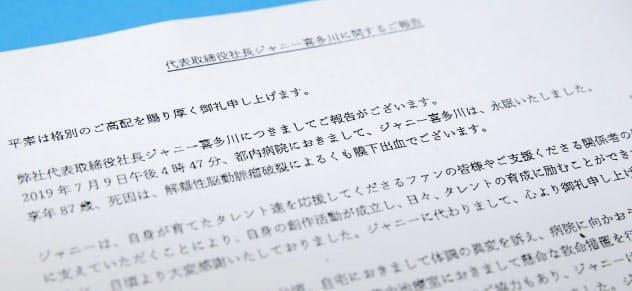 ジャニーズ事務所がジャニー喜多川社長が死去したことを知らせる文書