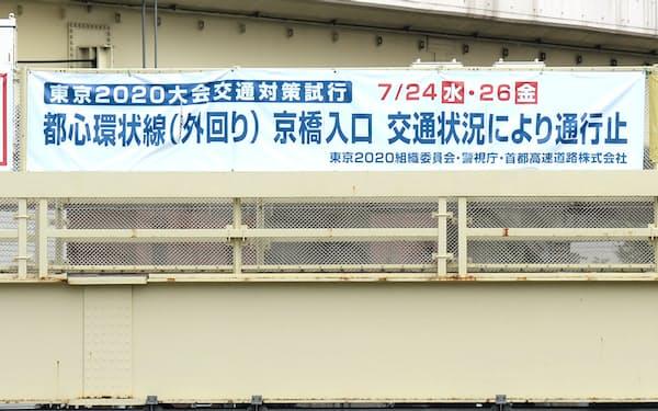 7月24、26日の交通規制を知らせる首都高の横断幕(17日、東京都中央区)