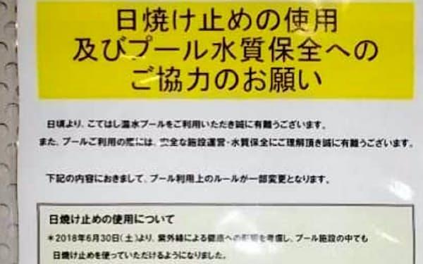 千葉市は昨年から、市営プールでの日焼け止めクリームの使用を許可した