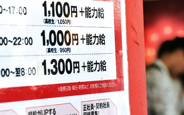 政府は最低賃金の全国加重平均を1000円にする目標を掲げる