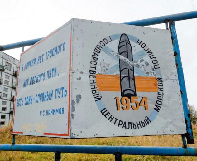 アルハンゲリスク州の事故現場に近い軍駐屯地に設置された看板=ロイター