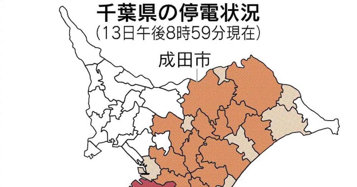 成田 市 の 停電 状況