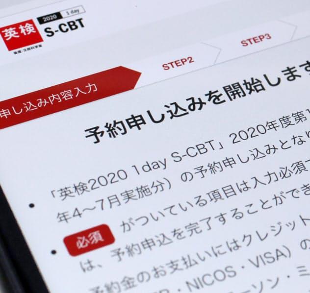 「英検S-CBT」の申し込み開始を知らせる日本英語検定協会のサイト(18日)