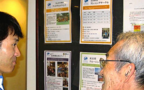 掲示板で様々なサークルを紹介している(東京都大田区の東急スポーツオアシス雪谷店)