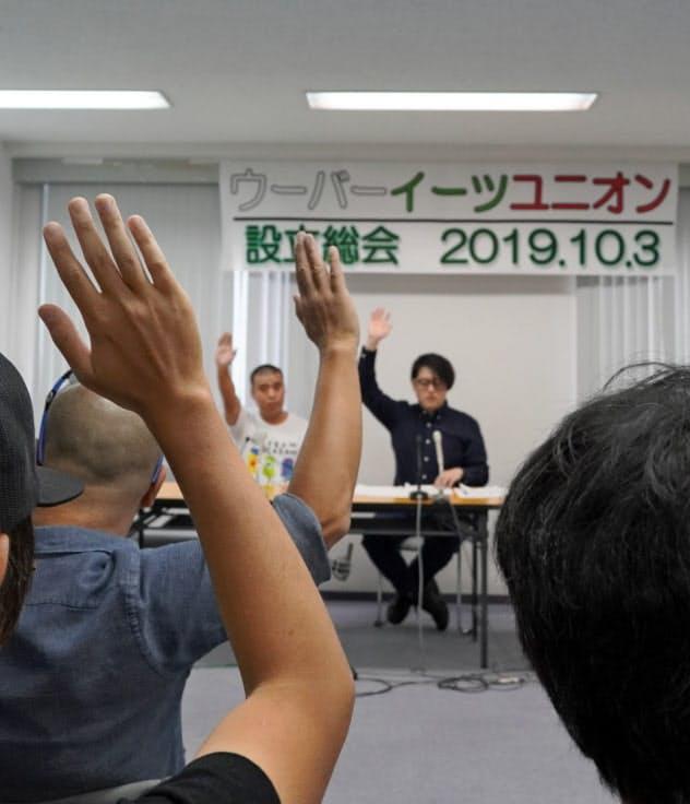 ウーバーイーツユニオンの設立総会には配達員17人が参加した(3日、東京・渋谷)