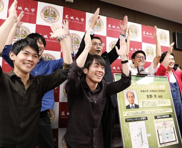 ノーベル化学賞受賞が決まり、喜ぶ名城大の学生ら(9日、名古屋市天白区)