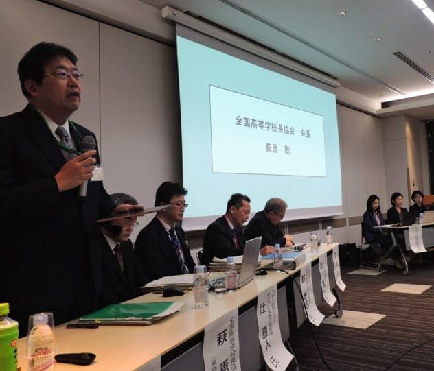 全国高等学校長協会が開いた英語民間試験に関する緊急シンポジウム(東京都千代田区)