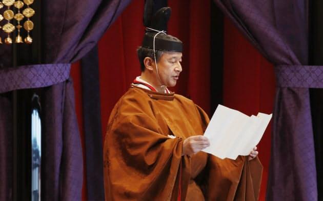天皇陛下が即位の礼 「象徴、つとめ果たす」