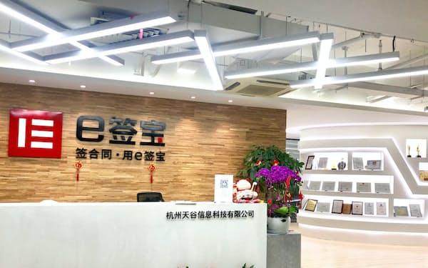 杭州天谷信息科技のオフィス=同社提供