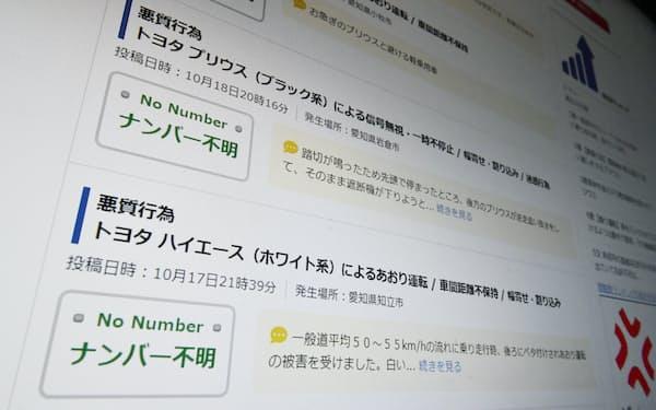 あおり運転の動画投稿サイト「ナンバーデータ」(23日に閉鎖)
