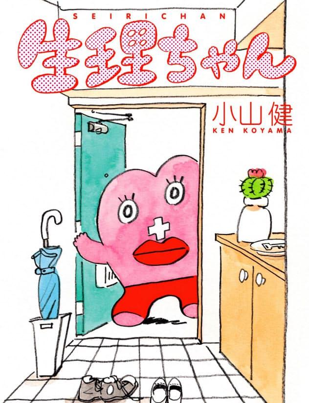 漫画「生理ちゃん」は「手塚治虫文化賞 短編賞」を受賞した