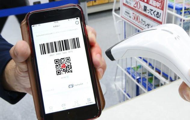QR決済アプリ「ペイペイ」の支払い画面