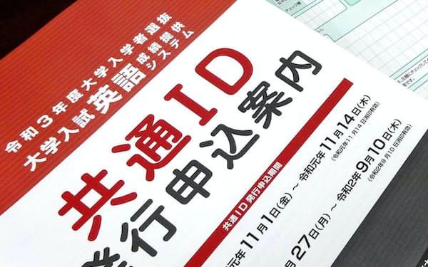 英語民間検定試験の受験に必要だった「共通ID」の発行に関する申し込み案内と書類