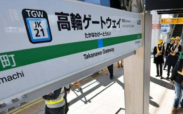 19年11月中旬に報道陣に公開された新駅の建設現場