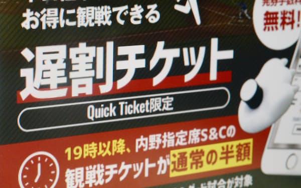 今年から導入した「遅割チケット」を紹介する西武ライオンズのホームページ