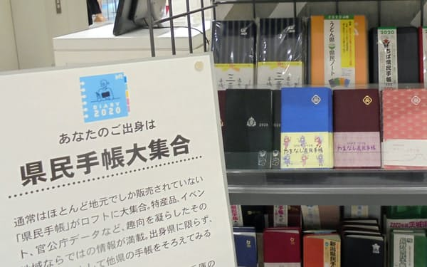銀座ロフト5階文具フロアの県民手帳コーナー(東京都中央区)