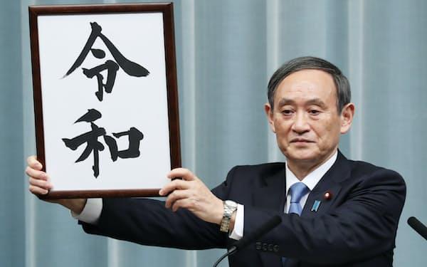「令和」初日の日経平均は続落となった(4月に新元号を公表する菅義偉官房長官)