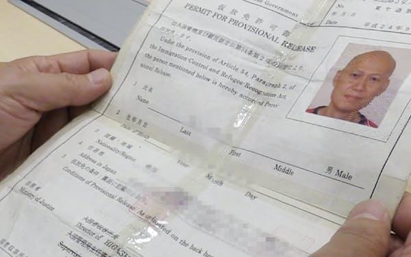 キム・イジュンさんの仮放免許可証(茨城県つくば市)=一部画像処理しています