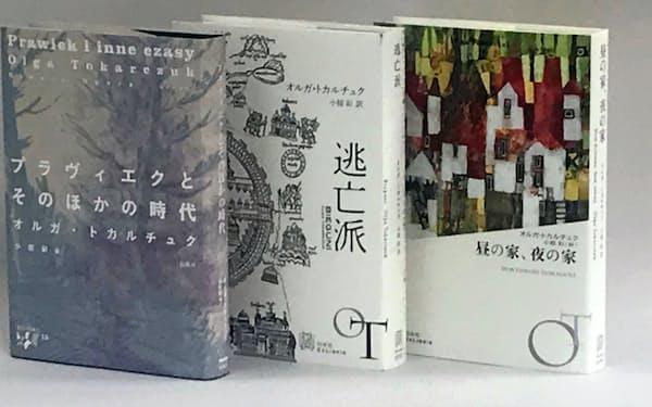 オルガ・トカルチュクの邦訳書