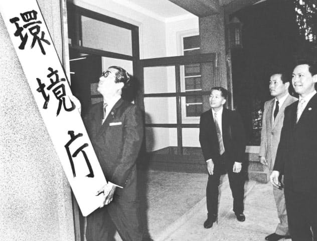 発足した環境庁の看板掛け(1971年7月1日)