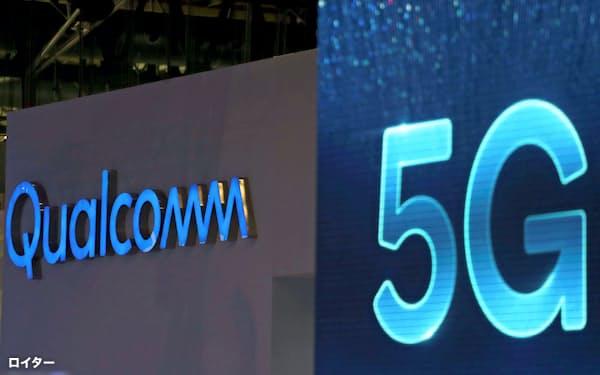 米通信半導体大手クアルコムは、5Gでの中国優位を懸念する米政府から様々な支援を受ける=ロイター