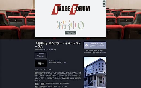 想田和弘監督「精神0」などを上映するネット上の「仮設の映画館」