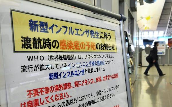 新型インフルエンザで北米などへの渡航自粛を呼び掛ける看板(2009年4月30日、関西空港)