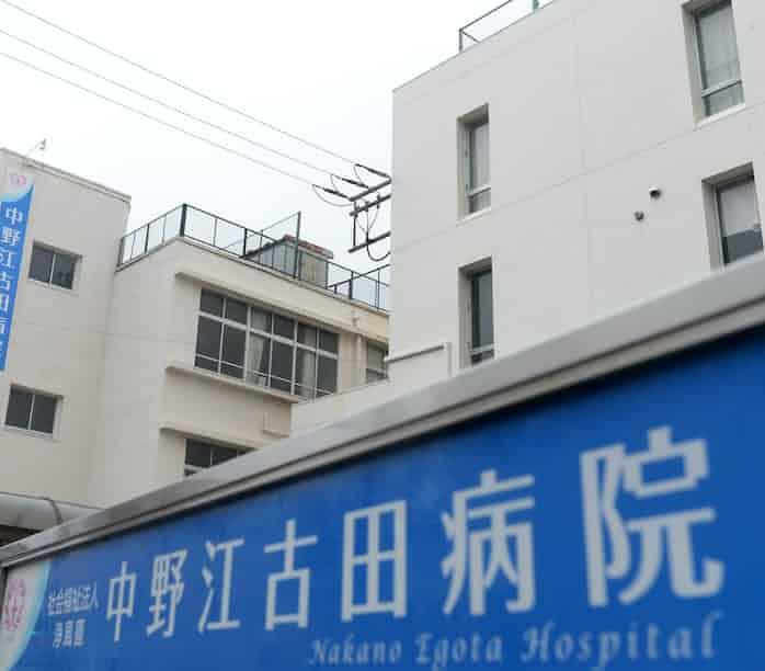 江古田 病院