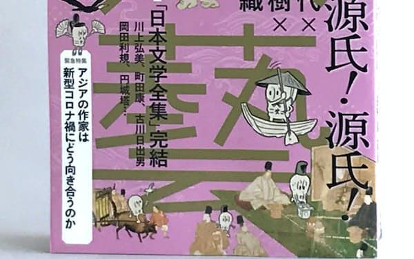 「文芸」夏季号は、アジアの作家が新型コロナ禍にどう向き合っているかを緊急特集した
