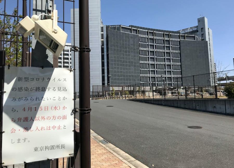 刑事施設も感染対策強化: 日本経済新聞