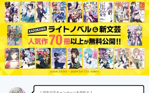 KADOKAWAが運営するライトノベルのサイト「キミラノ」は10代の読者を増やしている
