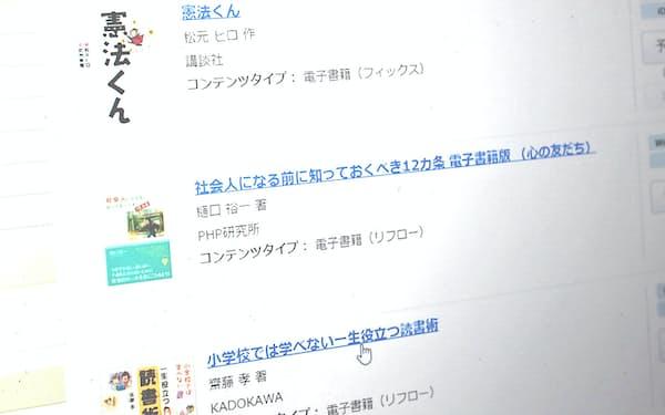 熊本市立図書館が運営する電子図書館の特集「今、君たちに読んでほしい本」