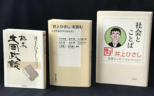 井上ひさしの未収録作品を収めた本などが相次ぎ刊行されている