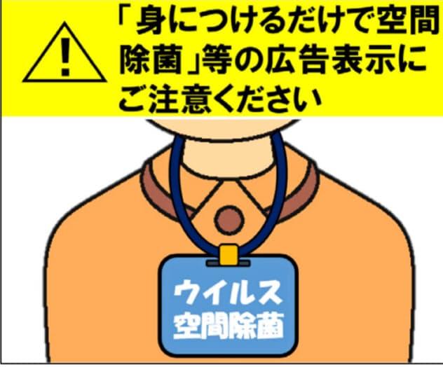 コロナ対策商品、違法表示横行