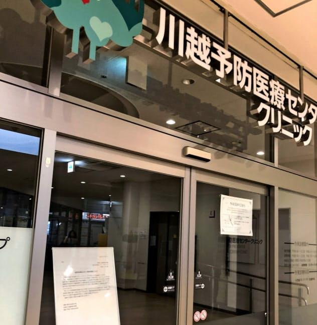 5月に閉鎖した川越予防医療センター・クリニック(埼玉県川越市)