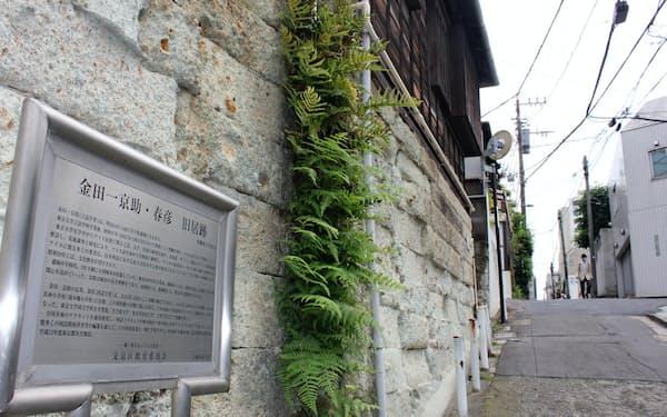 金田一京助の旧居跡