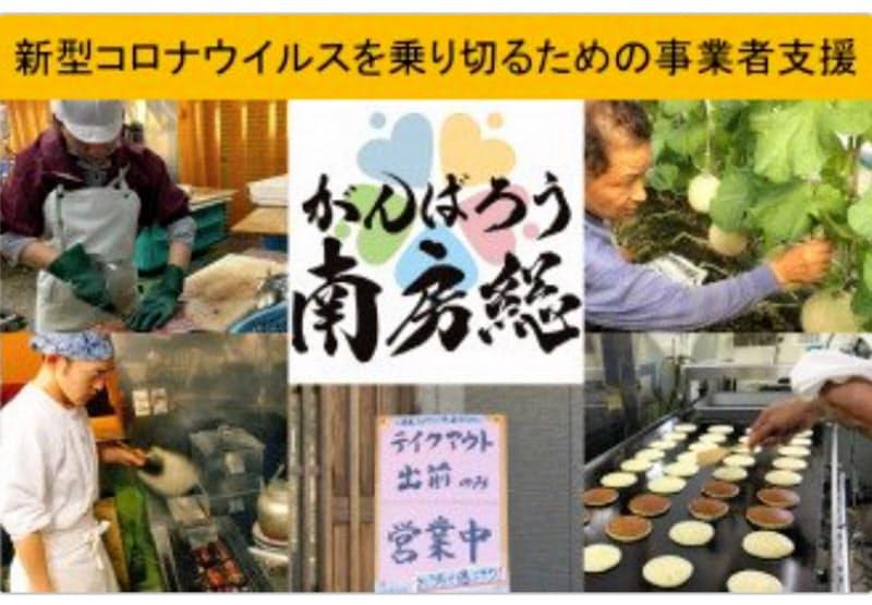 千葉県南房総市は「ふるさとチョイス」のサイトに特設ページを設けた(写真上)。崎陽軒は横浜市の制度変更に応じ、冷凍食品の詰め合わせセットなどを用意した