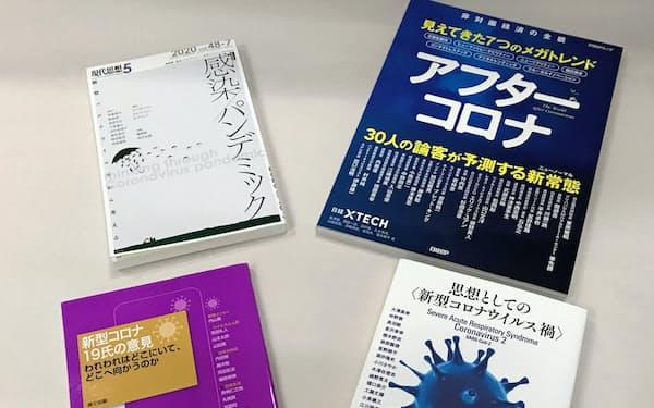 コロナ後を見据えて、さまざまな分野の専門家の見解を集めた本の刊行が相次ぐ