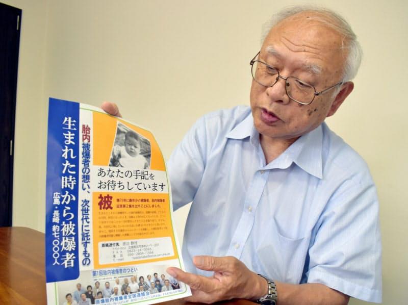 胎内被爆者の手記を募集するチラシを手に、被爆体験継承への思いを語る三村さん(7月16日、広島市)