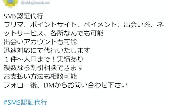 ツイッターでアカウント開設の「SMS認証代行」を持ちかける書き込み                                                       (一部画像処理しています)