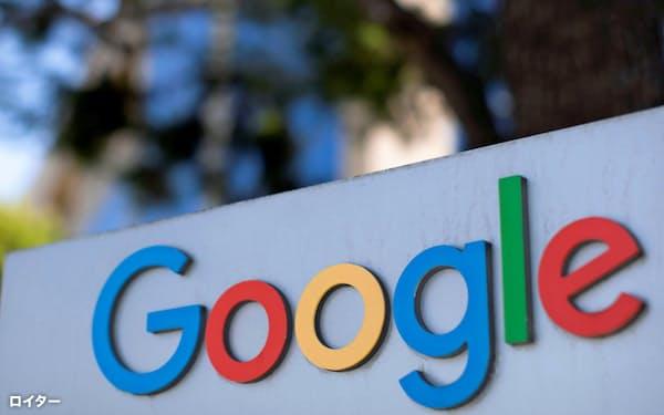 米検索最大手グーグルの親会社アルファベットは、「サステナビリティボンド」の発行を決めた=ロイター