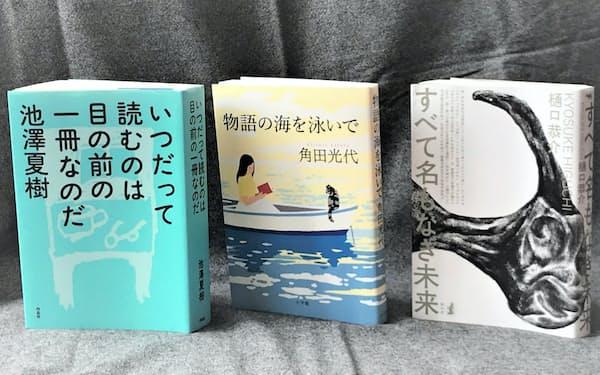 作家による書評集の刊行が相次いでいる(左から著者は池澤夏樹、角田光代、樋口恭介)