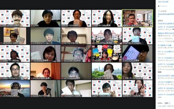 オンラインで開催された読書会「ペアドク」には全国各地から参加者が集まった(7月18日)