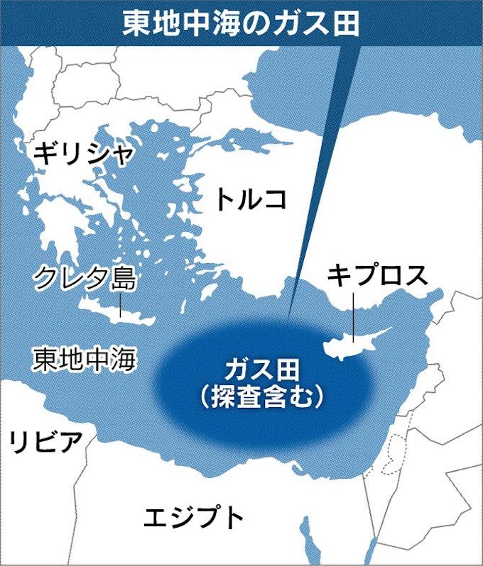 東地中海ガス田巡り緊張: 日本経済新聞