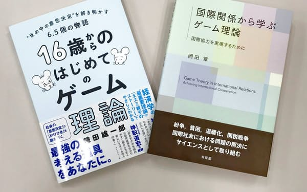 ゲーム理論の考え方を紹介する本や、国際関係からゲーム理論を学ぶ本が相次ぎ刊行されている