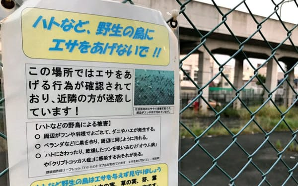 餌やりをしないよう呼びかけるポスター(8月、大阪市住吉区)